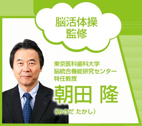 東京医科歯科大学 脳統合機能研究センター 特任教授 朝田 隆