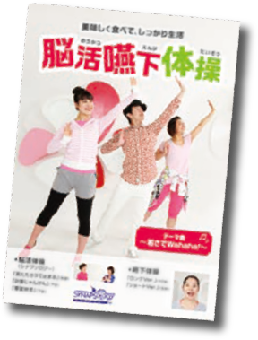 脳活嚥下体操DVD 好評発売中!